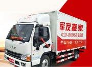 北京军友搬家公司