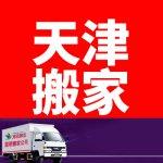 天津搬家公司电话,天津搬家哪家便宜收费标准