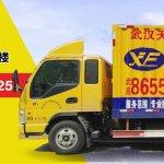 武汉搬家公司哪家好价格便宜,武汉搬家电话附近