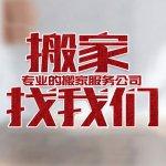 南京搬家公司电话_南京设备搬运_南京工厂搬迁