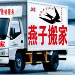 西藏拉萨搬家公司哪家好,拉萨搬家公司电话附近,拉萨搬家收费标准