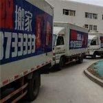 新疆乌鲁木齐搬家公司电话号码附近_乌鲁木齐搬家多少钱