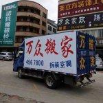 广西贵港搬家公司_贵港搬家公司收费标准_贵港搬家公司电话号码