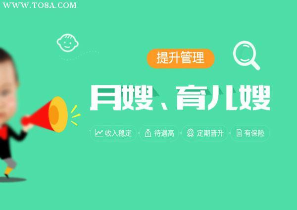 北京家政保洁公司保姆价格多少,服务电话号码
