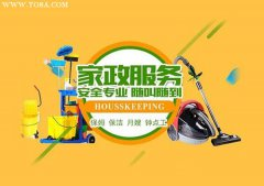 北京保洁公司哪家好,保洁公司电话