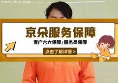 北京家政公司京朵家政联系方式