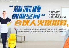 北京万家乐家政服务公司