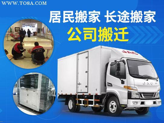 郑州长途搬家拉货,郑州长途搬家公司收费标准