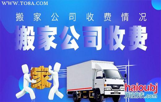 郑州搬家公司价格表_郑州搬家公司哪家便宜费用收费标准