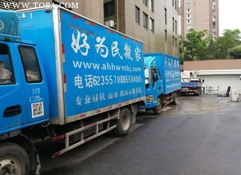 合肥搬家公司哪家好,个人小型搬家,公司搬家长途搬家